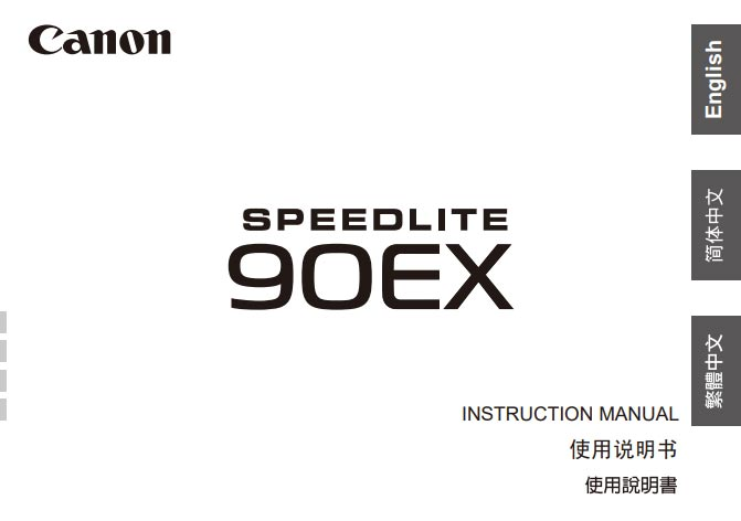 Instruction Manual for Canon Speedlite 90EX